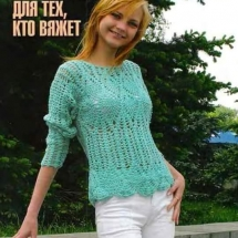 New Woman's Crochet Patterns Part 94