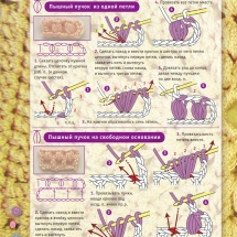 Crochet Patterns – Examples Part 17