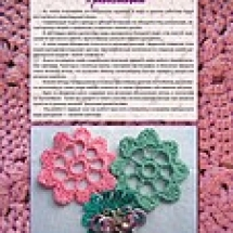 crochet-patterns-examples-part-17-54